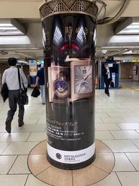 第24回三越ワールドウオッチフェア - 5W - www.fivew.jp