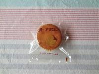 吉野屋菓子舗『いちじくオーアマンド』 - もはもはメモ2