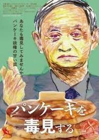 映画、パンケーキを毒味するを面白く見た。 - 香取俊介・東京日記