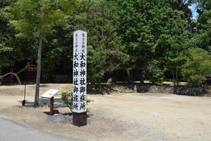 大和稚宮神社(大和神社御旅所)歯定神社  - 1歩からの散歩