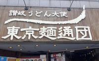 【お得感のある讃岐うどんのお店♪】東京麺通団に行ってきました♪ - えれふぁんブログ