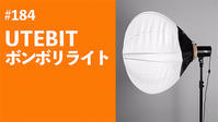 2021/08/26 #184 UTEBIT ボンボリライト - shindoのブログ