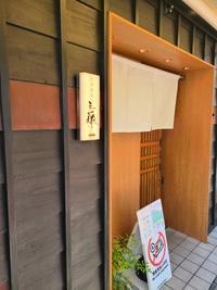 ミシュラン 目黒緑が丘 中華蕎麦 三藤 - 料理研究家ブログ行長万里  日本全国 美味しい話