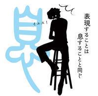 『表現することは息することと同じ』 - maki+saegusa