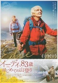 『イーディ、83歳 はじめての山登り』(2017) - 【徒然なるままに・・・】