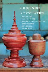 ミニ写真展「ミャンマーの手仕事」開催しています。 - 石井真弓のブログ◎Apertures