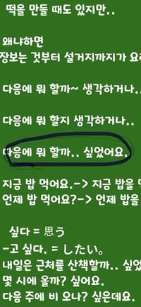 韓国語を再び - 今日も食べようキムチっ子クラブ (料理研究家 結城奈佳の韓国料理教室)