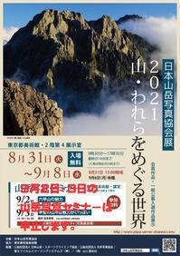 日本山岳写真協会展 - Digital Photo Diary