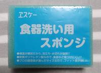 〈食器洗い用スポンジ〉/エスケー - 春日瑞葉の何でも試すブログ