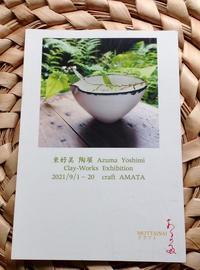 あまたの展示会『東好美 陶展 2021』後半 - MOTTAINAIクラフトあまた 京都たより