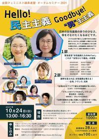 "Hello!民主主義 Goodbye!""男""主主義 - FEM-NEWS"