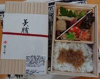 日本橋高島屋 菊の井のお弁当 - jujuの日々