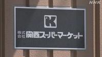 【関西スーパーは阪急阪神がいいそうです】どうするの?OK? - お散歩アルバム・・秋の訪れ