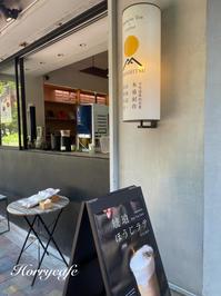 おはぎバーガー @CHASHITSU・大阪靭公園 - 趣味とお出かけの日記