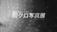 関西モノクロ同盟 '21夏 展示中 ~9/12 - 背景放射
