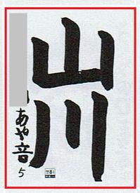 「つくし会」優秀作品(写真版)/'21年9月 - 墨と硯とつくしんぼう