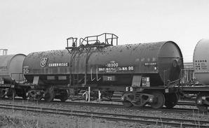 1995年11月苫小牧貨物駅にて タキ18300形18300 - 急行越前の鉄の話