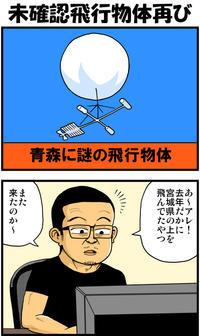 未確認飛行物体再び - 戯画漫録