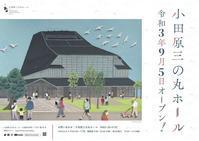 三の丸ホール開館ビジュアル - たなかきょおこ-旅する絵描きの絵日記/Kyoko Tanaka Illustrated Diary