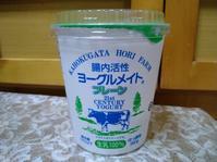 9/8 ホリ乳業 腸内活性ヨーグルメイトプレーン¥594 ⇒ ¥297 @成城石井 - 無駄遣いな日々