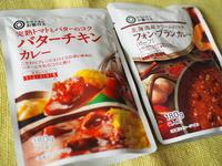 【レトルトカレー食べ比べ㊸】「北海道産クリームのコク フォン・ブランカレー」「完熟トマトとバターのコク バターチキンカレー」 - SAMのLIFEキャンプブログ Doors , In & Out !