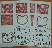 猫じゃないよ、寅だよ - ムッチャンの絵手紙日記