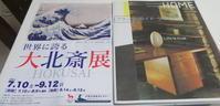 葛飾北斎展&フランク・ロイド・ライト&鉄子 - 鶴見分区園花壇クラブブログ