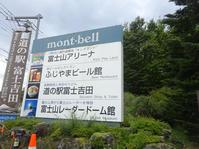 富士吉田の道の駅とビール館と、最後に須走でソフト - マイニチ★コバッケン