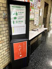 レストランみずほ - プリンセスシンデレラ