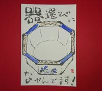 小鉢「器選びに悩んでます」 - ムッチャンの絵手紙日記