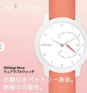 ソフトバンクセレクション Withings Moveスマートウォッチが8割引 - 白ロム中古スマホ購入・節約法