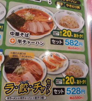 蔵前駅界隈-「中華食堂日高屋」で、ラ・餃・チャセット - 「美味しい!」が好き