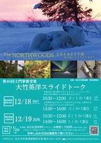 Slide & Talk organized by The All-Japan Association of Photographic Societies! - hidehiro otake photography news                                      大竹英洋フォトグラフィー