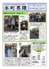 本町界隈 2021 4、5、6月号 - どうすりゃ~いいだかしん 金谷駅前通り活性化プロジェクト