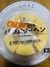 セブン『シェアして食べるバウムクーヘン』と 中川勝彦氏命日 - DAY BY DAY