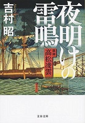 高松凌雲、箱館で敵味方なく治療(「青天を衝け」147) - 気ままに江戸♪  散歩・味・読書の記録