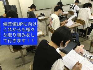 夏の頑張りが実を結ぶ!! - 塾ラルゴ 川越旭校 室長ブログ