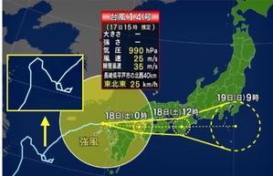 長持ちしている花・チャンスー,台風14号のことです - 楽餓鬼