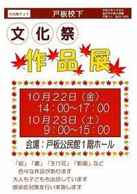 戸板校下文化祭・作品展のお知らせ - 金沢市戸板公民館ブログ