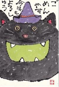黒ねこ・ごめんやす - 北川ふぅふぅの「赤鬼と青鬼のダンゴ」~絵てがみのある暮らし~