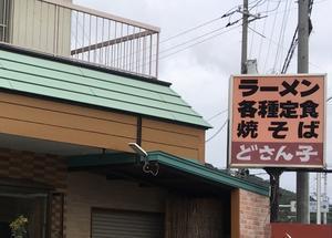 どさん子 土庄店 - テリトリーは高松市です。