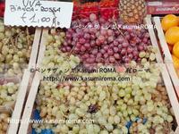 食べてって!「いちごぶどう♪」@ローマ、秋の味覚!2021 ~ ウーヴァ・フラーゴラ:Uva Fragola ~ - 『ROMA』在ローマ市 ベンチヴェンガKasumiROMAの「ふぉとぶろぐ♪ 」