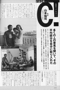 玄光社イラストレーション no.120 1999-11 - トコトコブログ