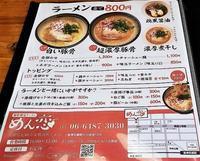めん恋 白い豚骨 - 拉麺BLUES 主に関西のラーメン食べ歩き