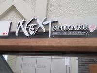 【新店】牡蠣つけ麺@NEXT□ (ネクストシカク) - 黒帽子日記2