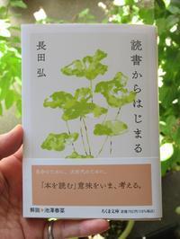 「読書からはじまる」長田弘⭐⭐⭐ 読了 - Aloha Kayo-s Style