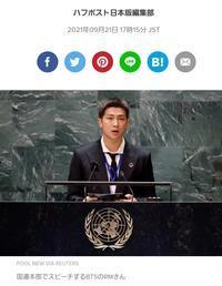 BTSが国連でスピーチ - シンプルな情熱