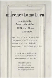 marche+(plus)kamakura at 自由が丘 Ange epais atelier - marche+(plus)kamakura