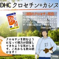 【DHC商品レビュー】クロセチン+カシス - Daddy1126's Blog