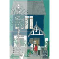 秦野たてものさんぽ - たなかきょおこ-旅する絵描きの絵日記/Kyoko Tanaka Illustrated Diary